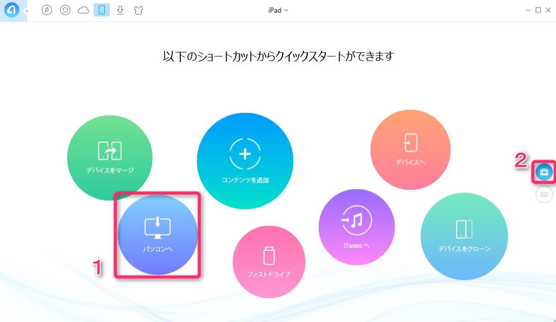 iPadの写真を取り出してパソコンに保存 - デバイスを接続して、「パソコンへ」ボタンをクリック