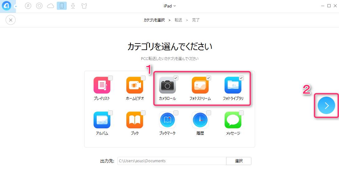 iPadの写真を取り出してパソコンに保存 - 写真種類を選択