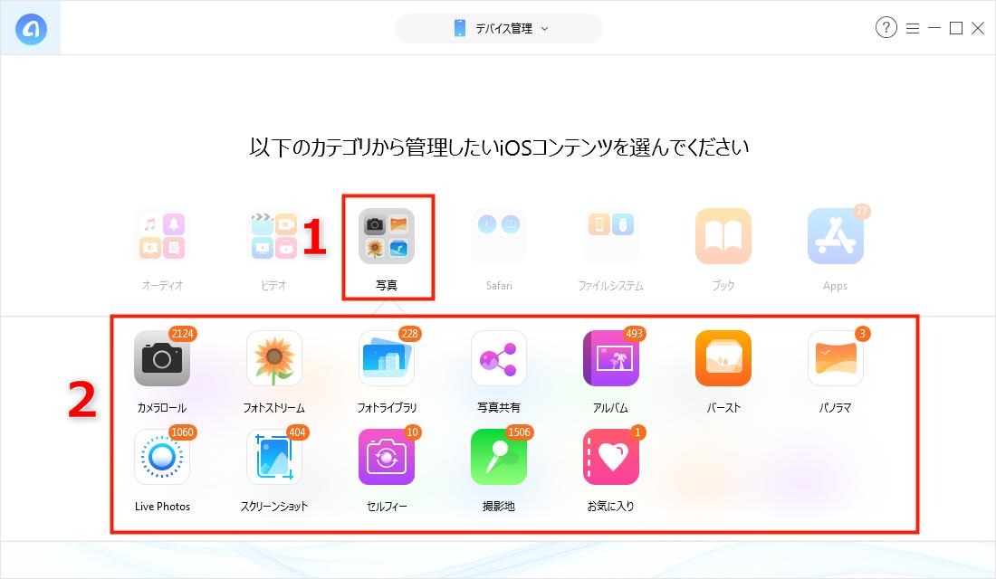 iPhoneからiPadに写真を送る方法 Step 2