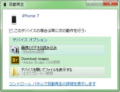 iPhoneカメラロールの写真をWindows 7パソコンに移す方法