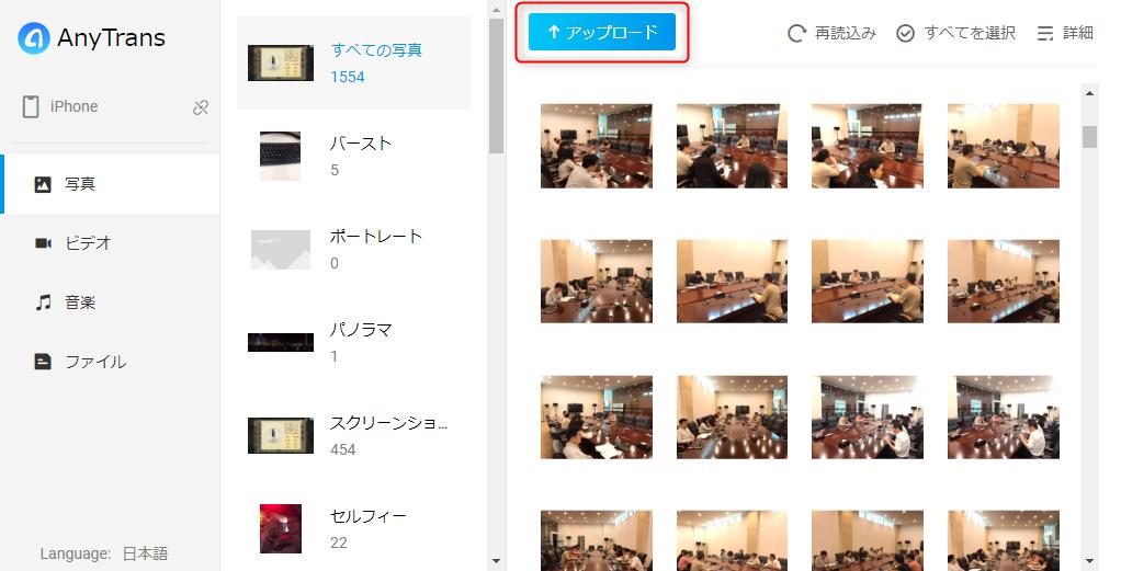 AnyTrans-SDカードからiPhoneに写真を移す方法 step 4
