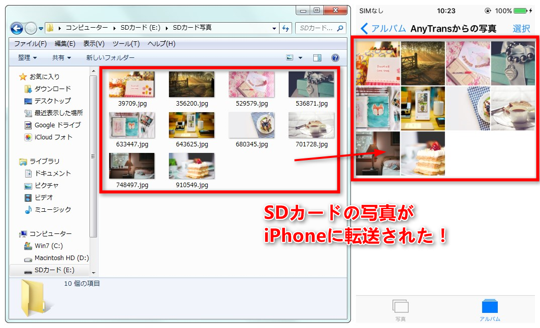 AnyTrans for iOSでSDカードの写真をiPhoneに移す