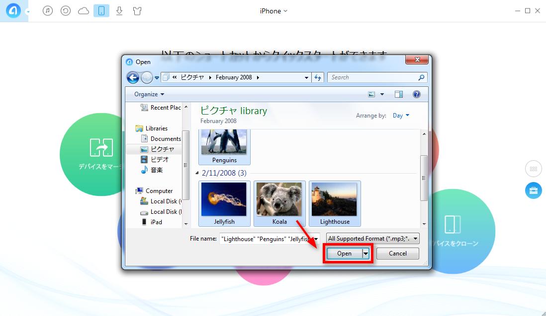 パソコンの写真をiPhoneに移す - 方法1