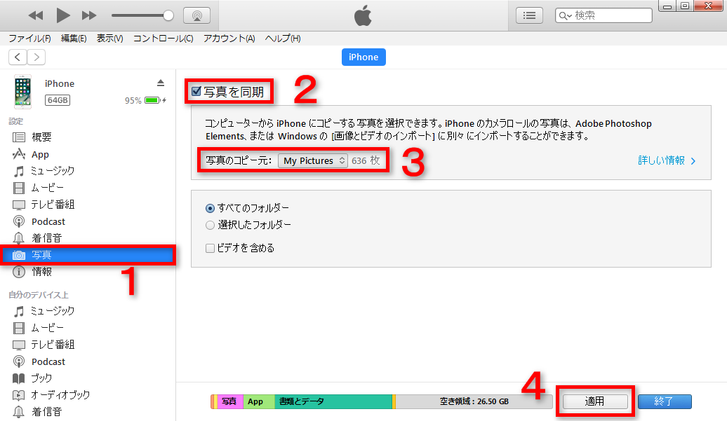 iTunesを使ってパソコンの写真をiPhoneに移す方法