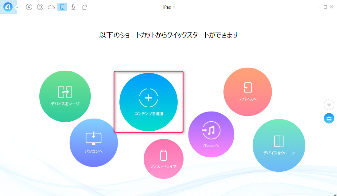 iPadに画像を転送するには ステップ2