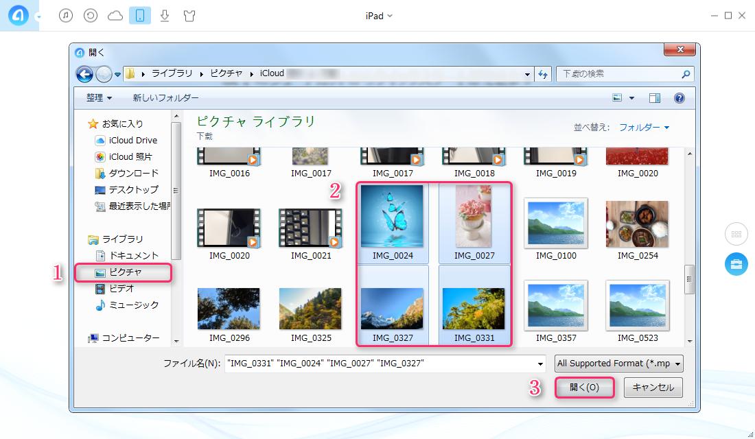 iPadに画像を転送するには ステップ3