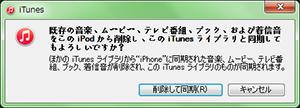 iTunesの同期はiPadに既存のデータを上書きする