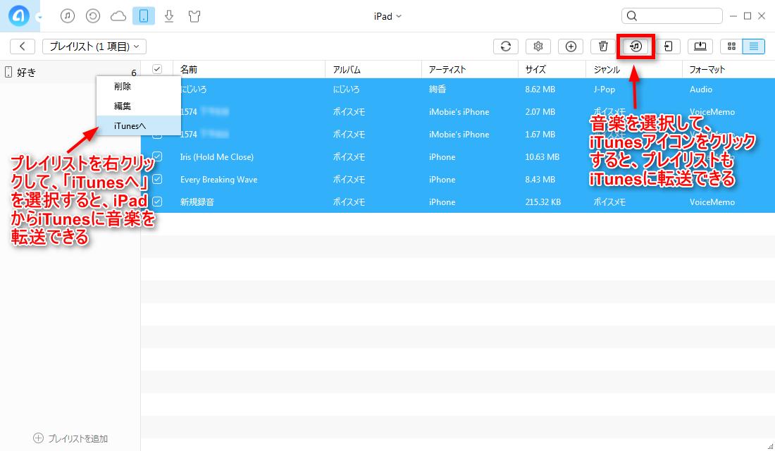 iPadからiTunesにプレイリストを転送する ステップ3