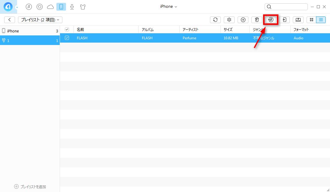 iPhoneからiTunesにプレイリストを転送する ステップ3