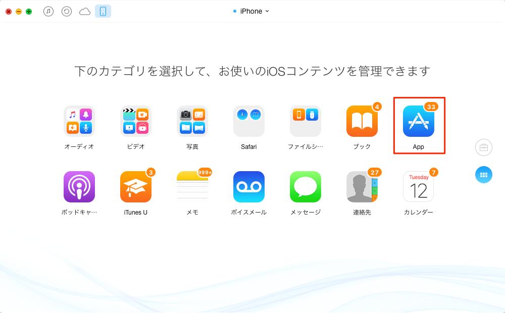 iPhoneからiPhone 7/7 Plus/6s/6にポケモンGO引き継ぎ(移行)方法