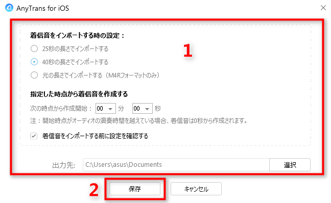 レミオロメンの「3月9日」をiPhoneの着うたにする - Step 6