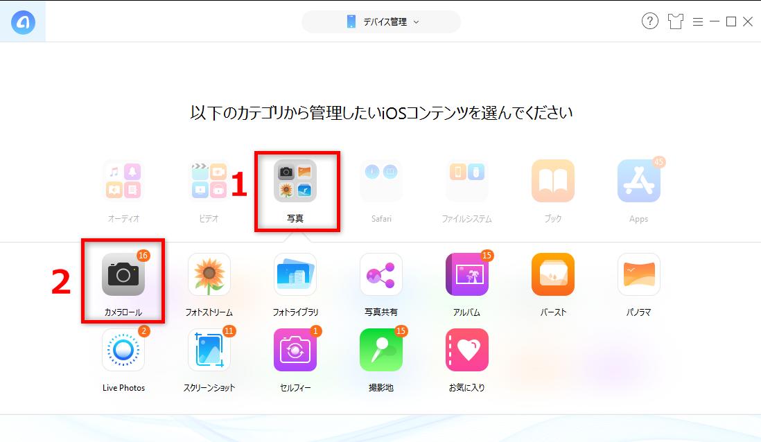 iPhoneのスローモーション動画を転送する方法 ステップ1