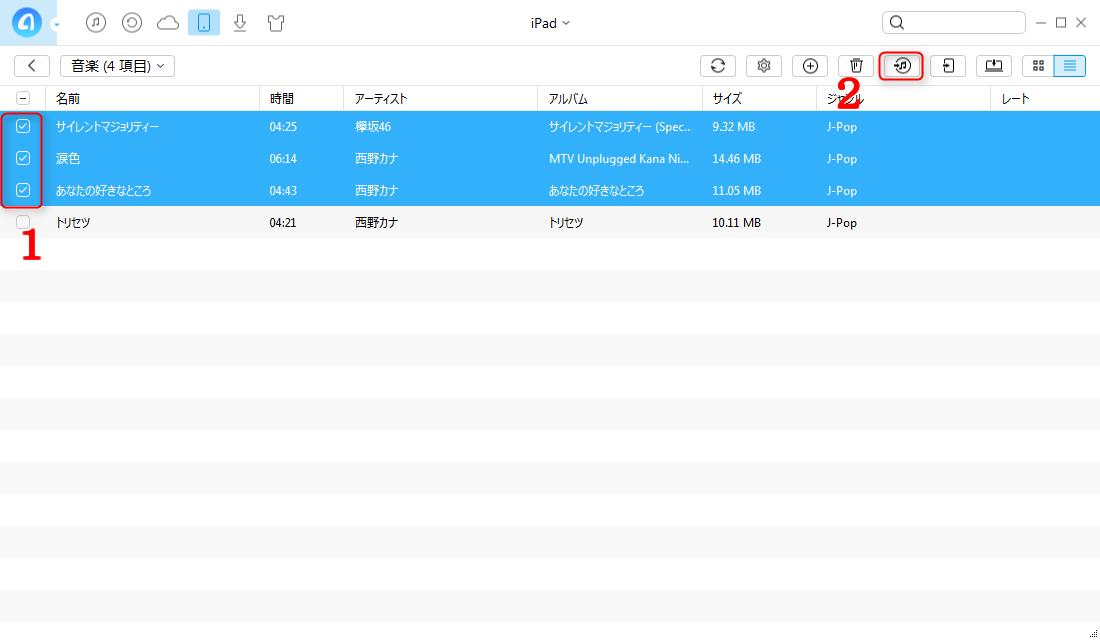 iPadの音楽をiTunesへ転送する方法 Step 2