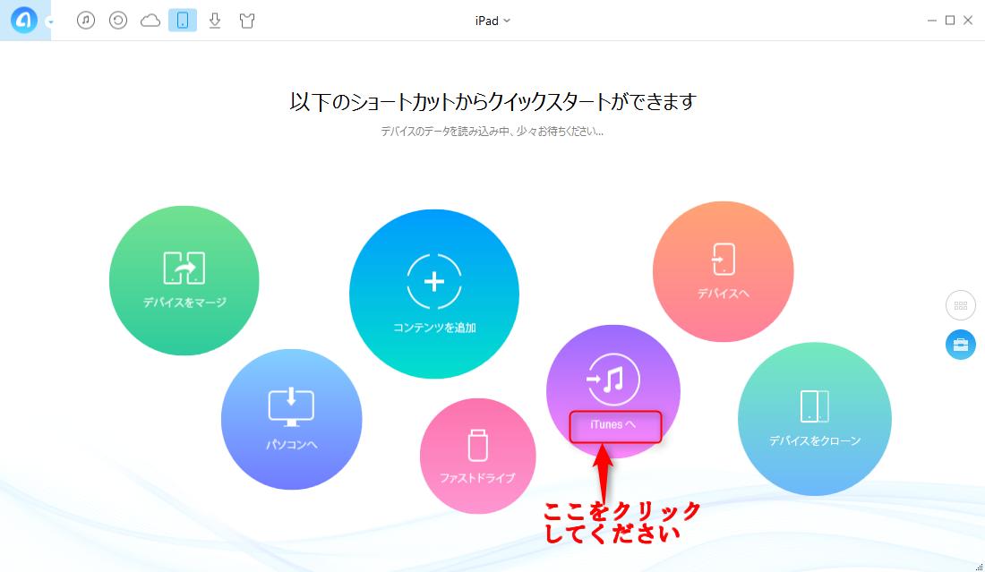 iPadの音楽をiTunesへ転送する方法 Step 1