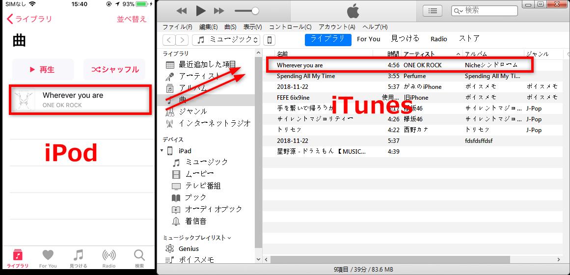 iPodの曲がiTunesに転送され
