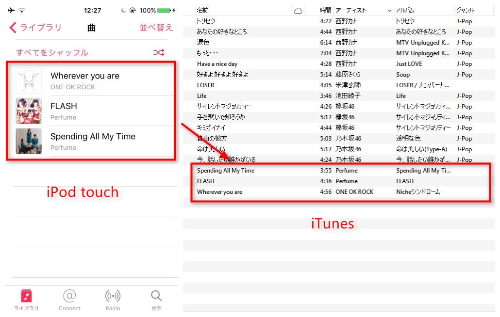 AnyTransでiPodの曲をiTunesに入れる方法