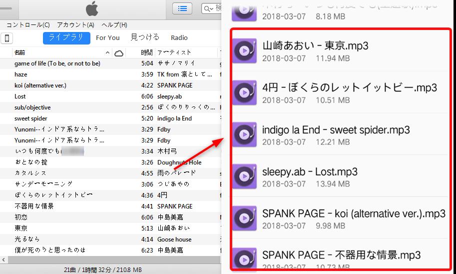 iTunesからAndroidへ音楽を転送する方法 3