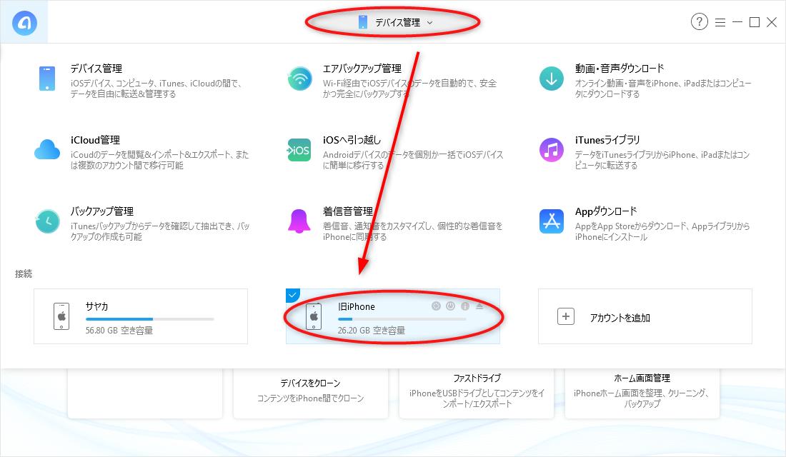 iPhoneからiPhone XS/XS Max/XR/X/8/7/6sへメッセージを移行する Step 2