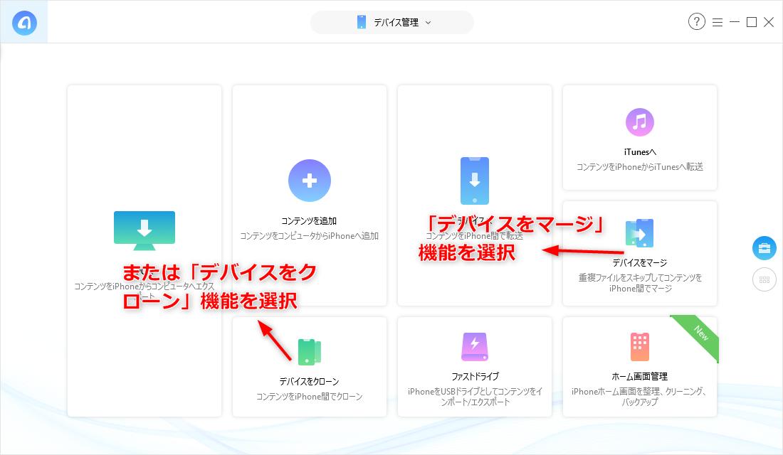 iPhoneからiPhone XS/XS Max/XR/X/8/7/6sへメッセージを移行する Step 3