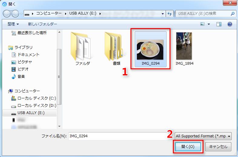USBメモリから写真を選択