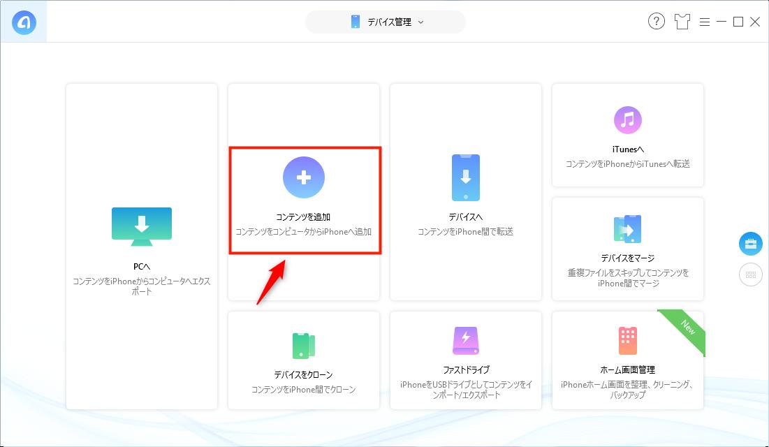 PCの動画をiPadで見る - AnyTrans for iOSを起動して、内容を追加する