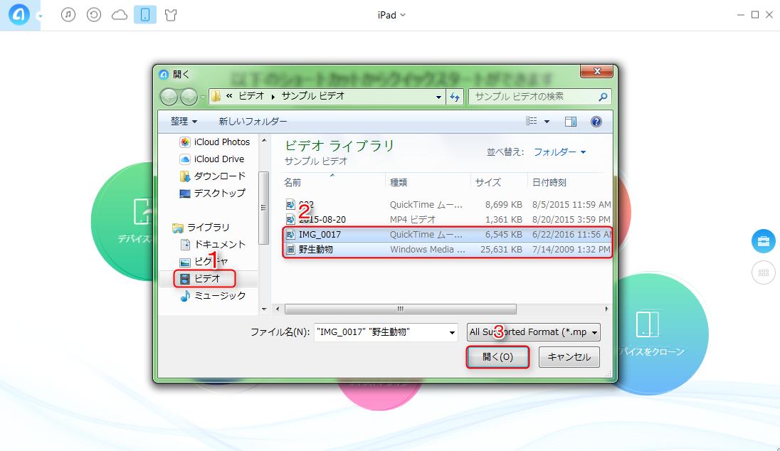 PCの動画をiPadで見る - 内容を選択する
