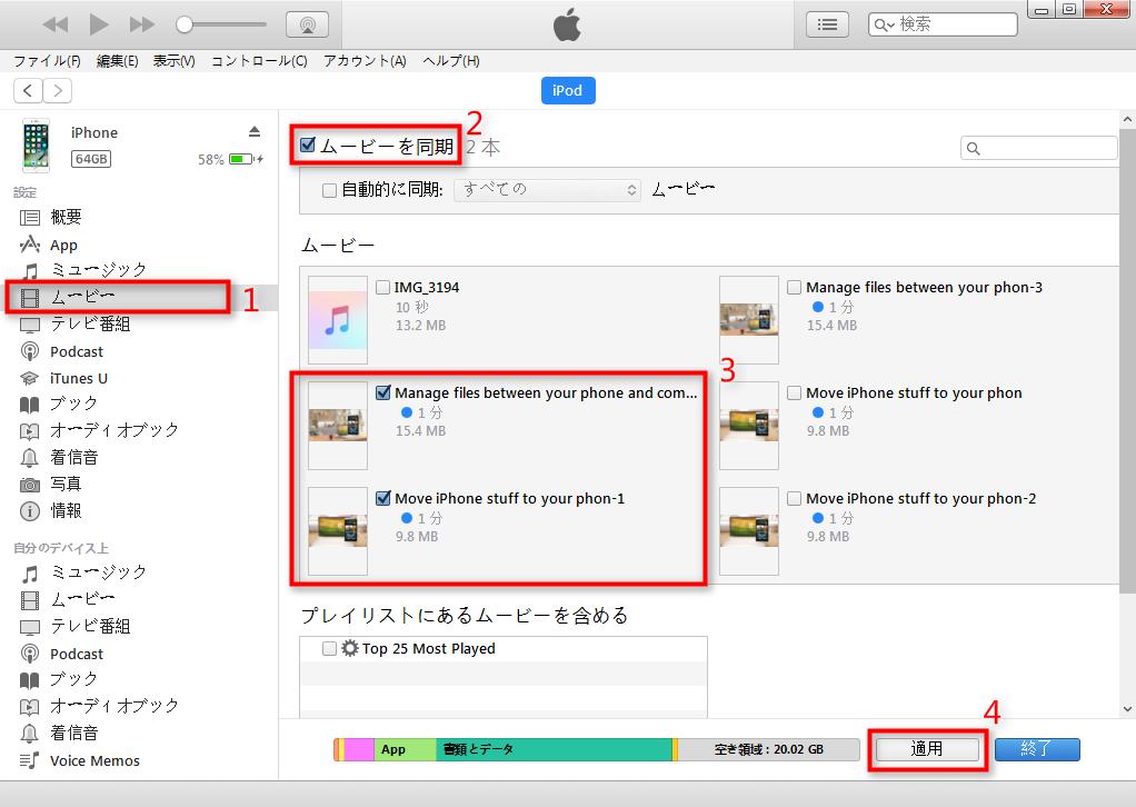 iTunesでパソコンの動画をiPhoneに送る方法