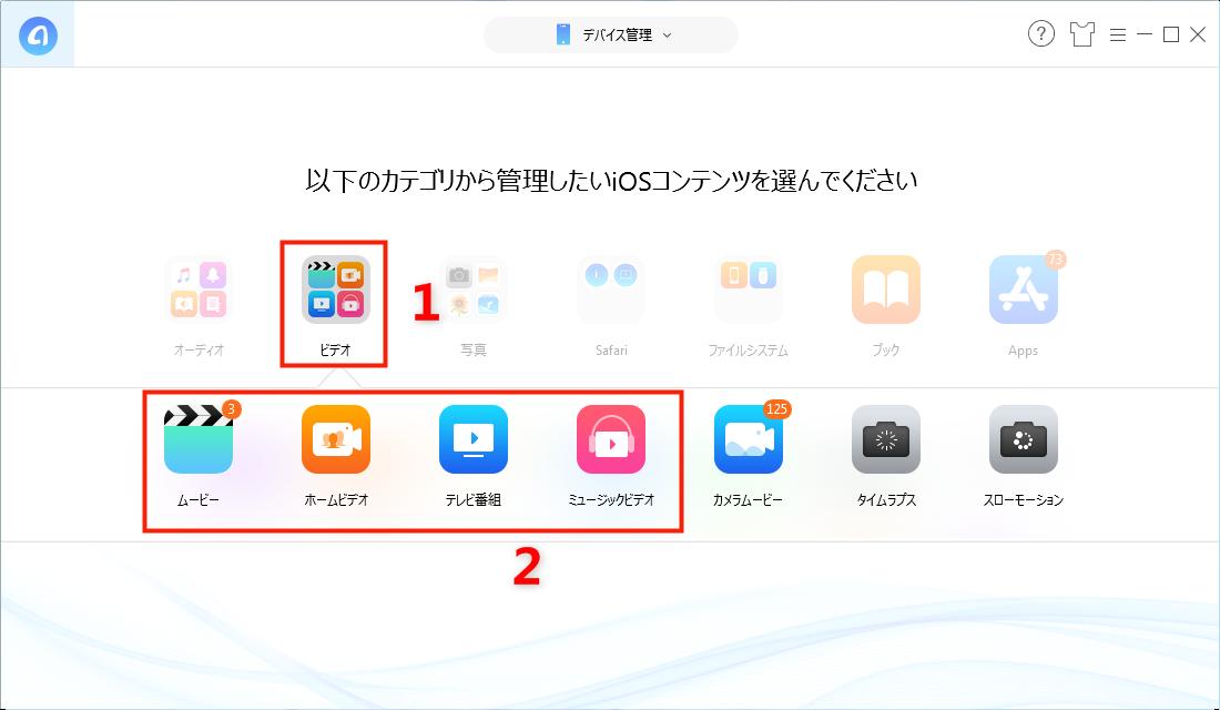 形式を変換してパソコンからiPhoneに動画を入れる方法 - Step 2