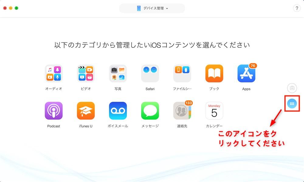iPadからMacに動画・ムービーを取り込む方法 Step 1