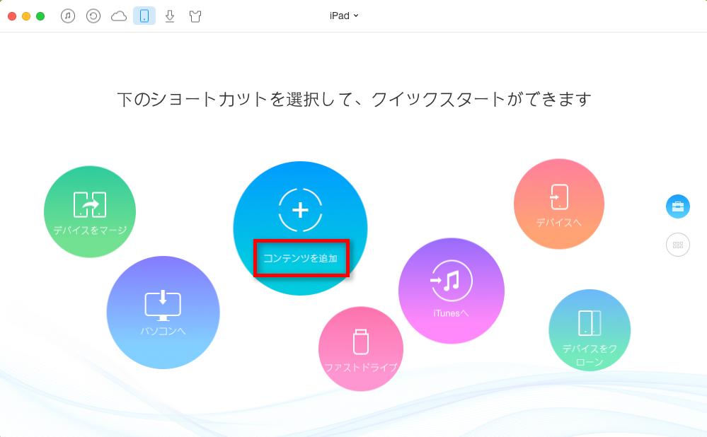 iPadを接続してAnyTransのホーム画面に入る ステップ1