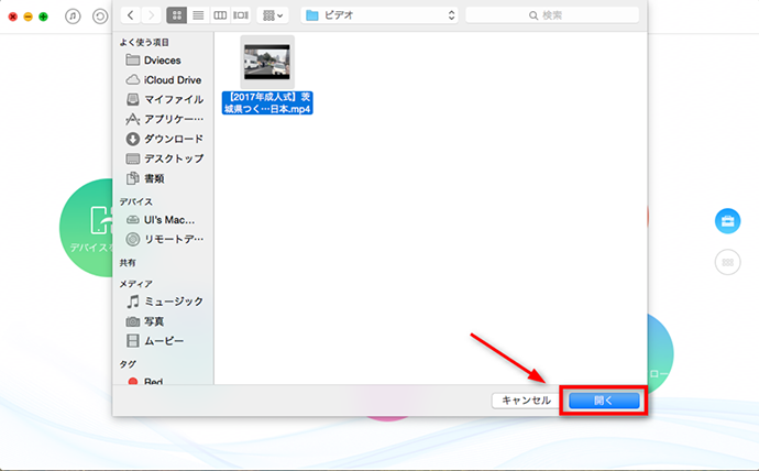 MacからiPadに動画を転送する ステップ2