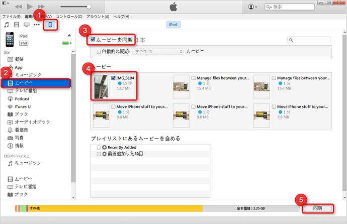 iTunesでiPodの動画を同期する