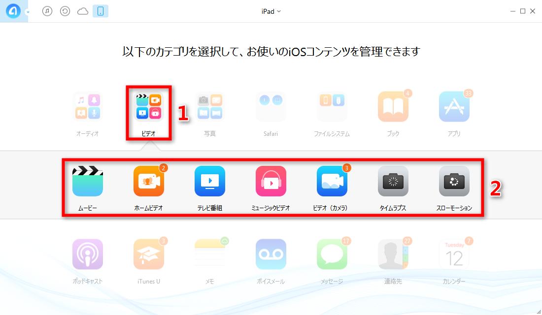 ステップ2:iPadのビデオに入る