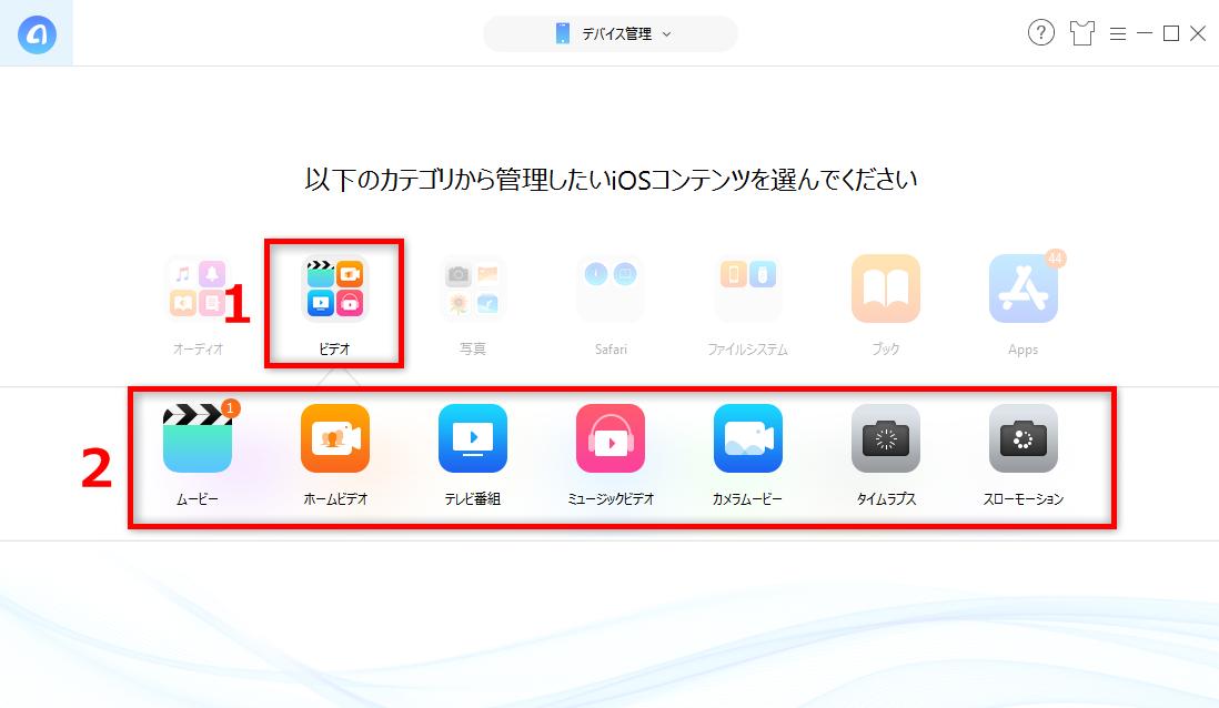 iPhoneの動画をパソコンに移す方法-Step 2