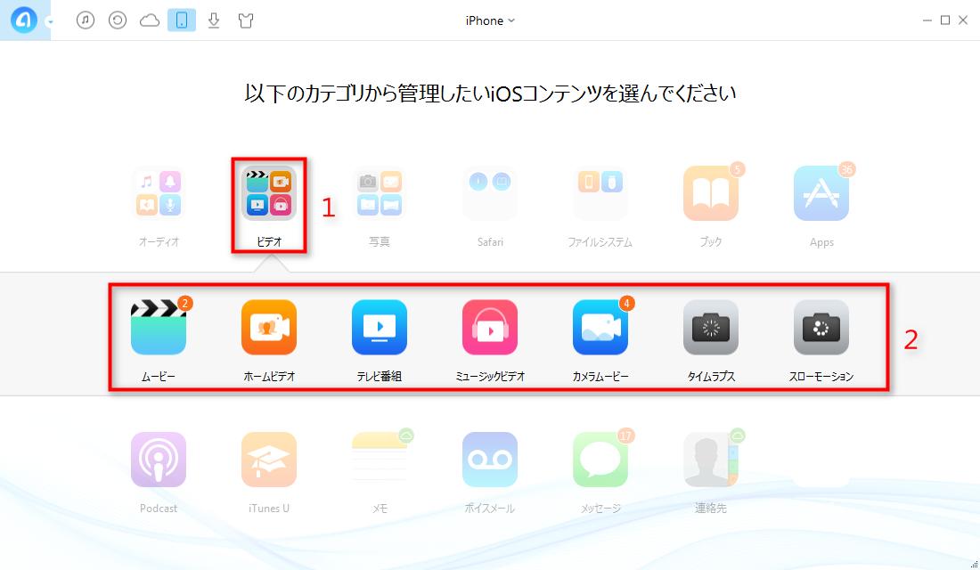 iPhoneの動画をパソコンに移す方法-ステップ2
