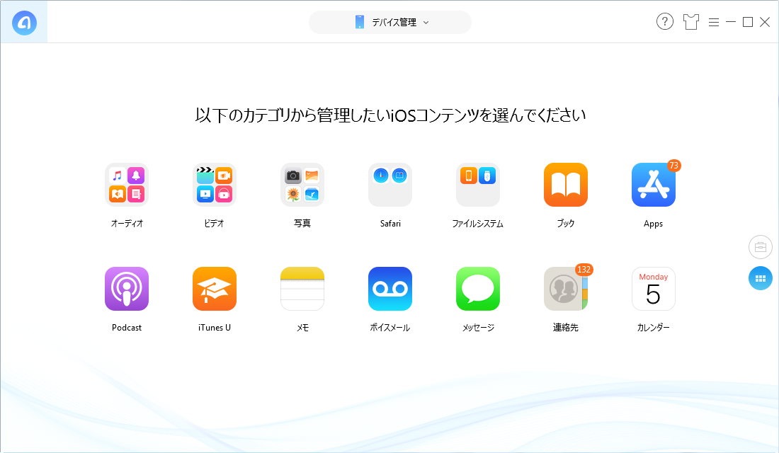 Step 2:AnyTrans for iOSを起動する