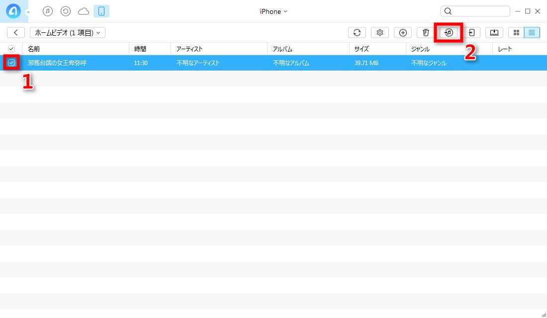 ステップ3:iPhoneの動画を選択してiTunesに入れる