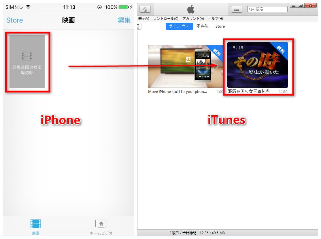AnyTrans for iOSで動画をiPhoneからiTunesに入れる