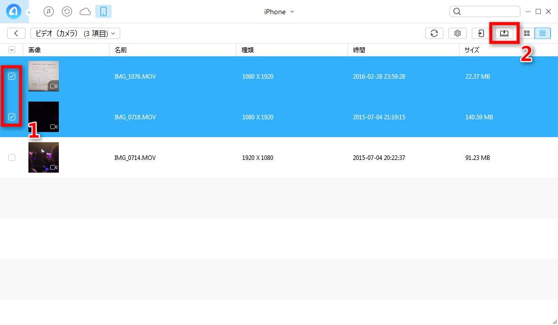 ステップ4-iPhoneの動画フォルダに入る
