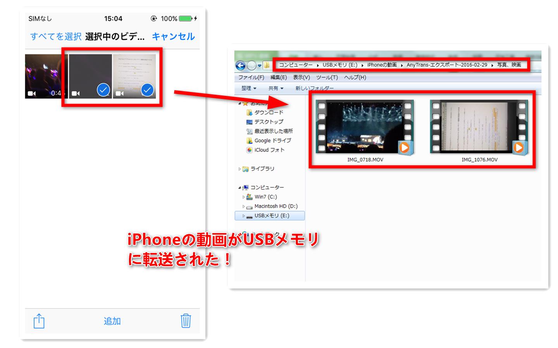 iPhoneの動画がUSBメモリに転送された