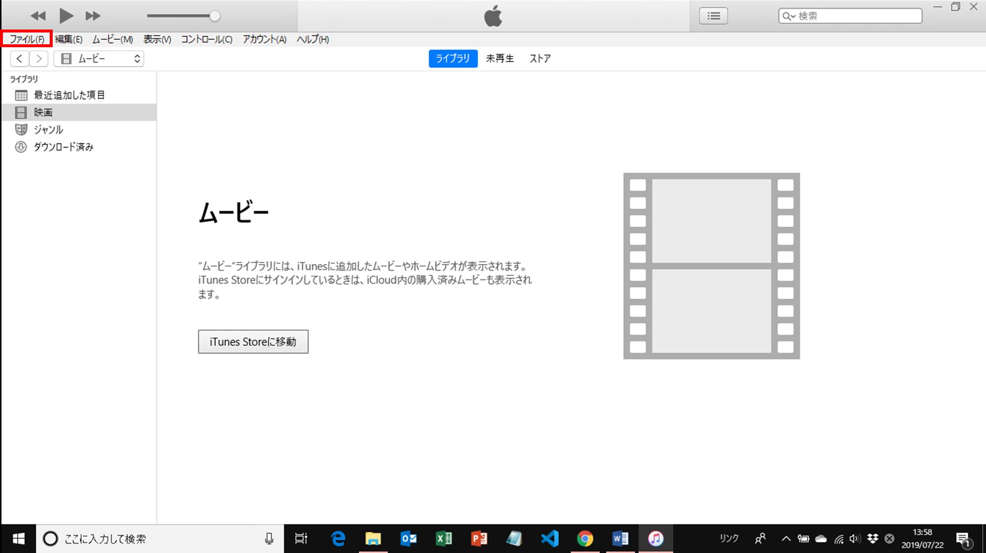①画面左上の「ファイル」を開きます。