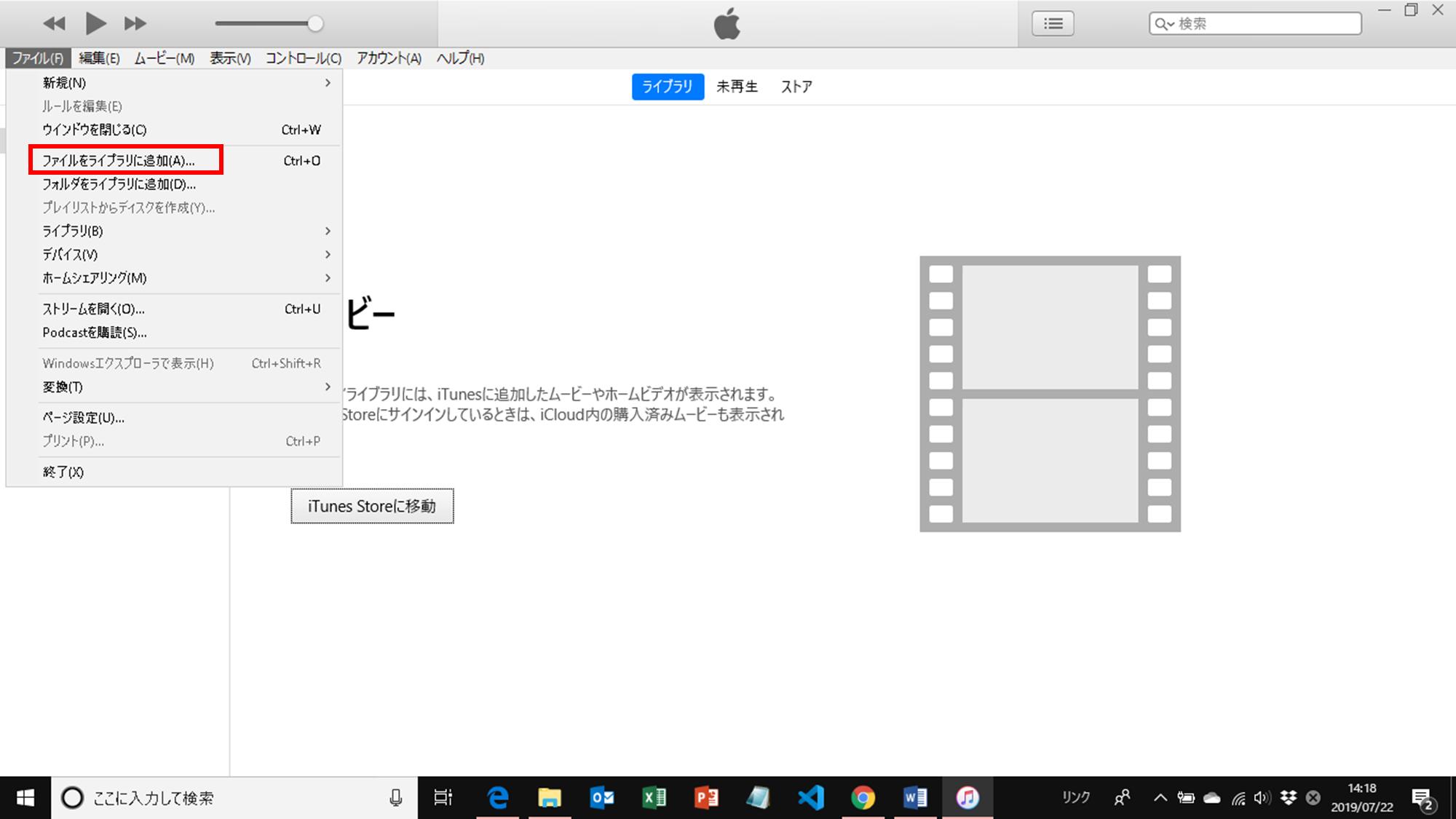 ②「ファイルをライブラリに追加」を選択します。