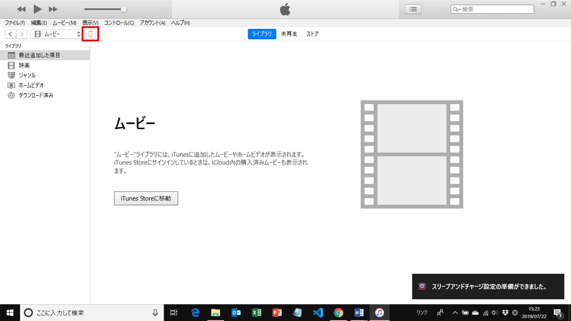 ①画面左上の「iPhone」アイコンをクリックします。