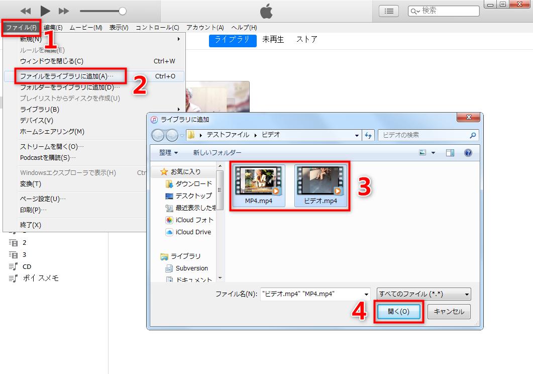 iPadに動画を入れる方法-Step 2