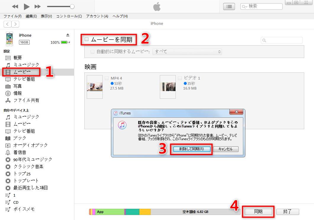 iPadに動画を入れる方法-Step 3