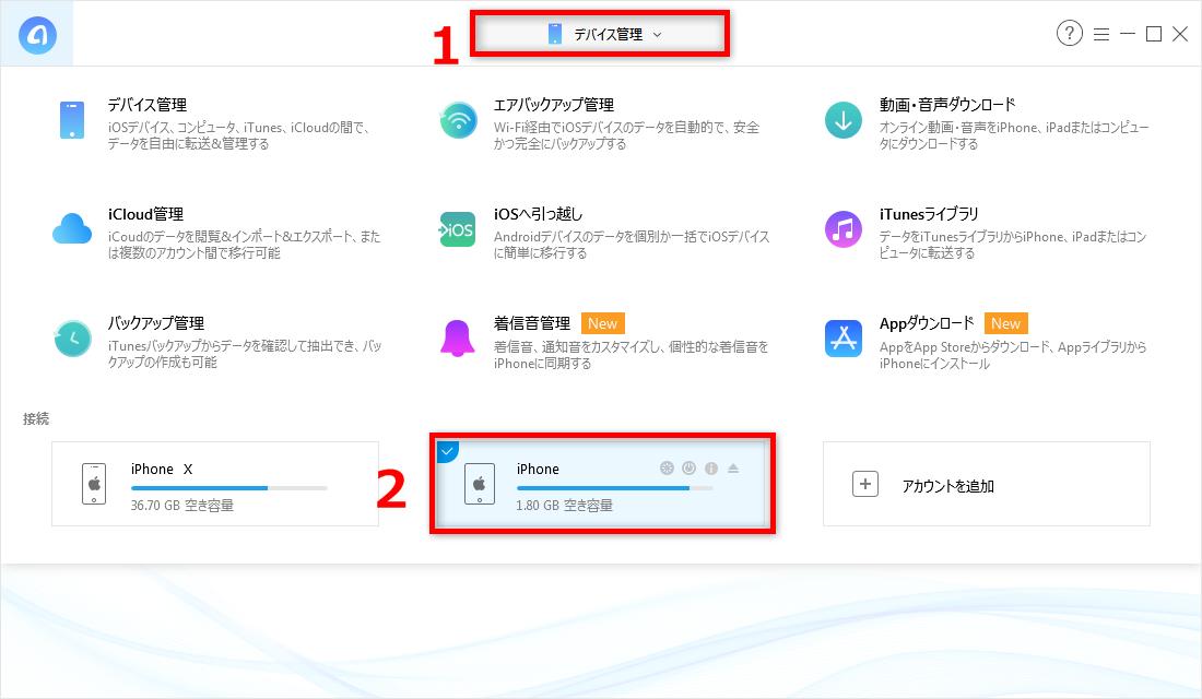 iPhone 7/6s/SEからiPhone 8に動画を入れる方法