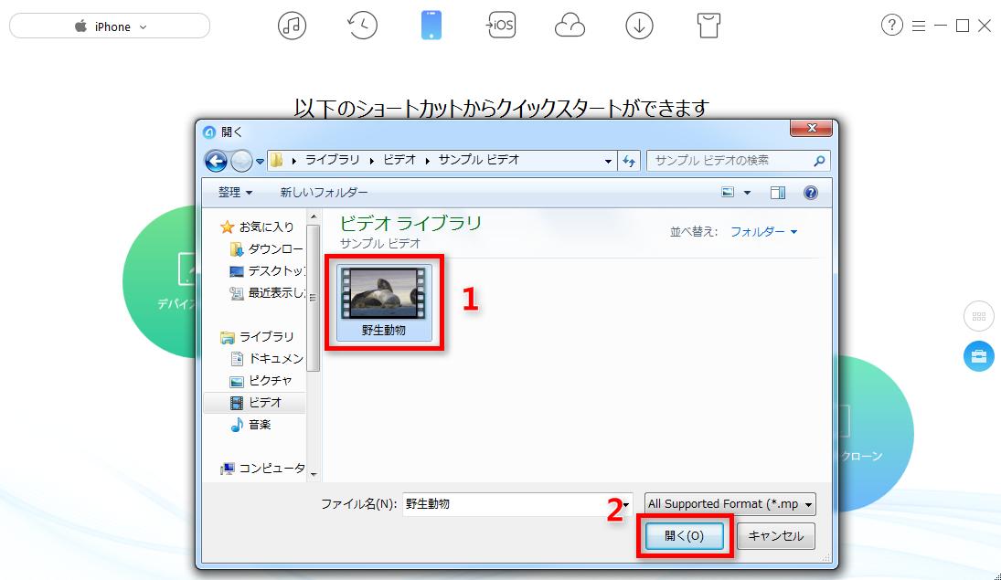 iTunesを使わずにPCからiPhoneに動画を転送する方法