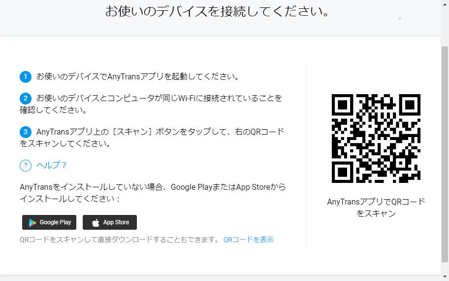 anytrans.ioにアクセス