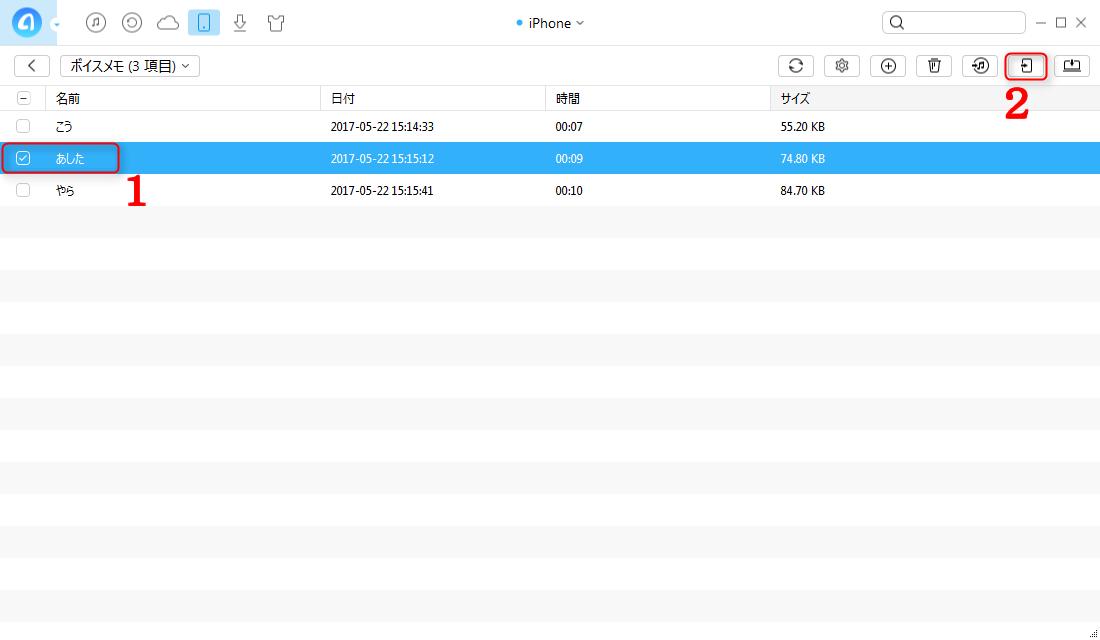 iPhoneからiPhoneにボイスメモを同期する ステップ2