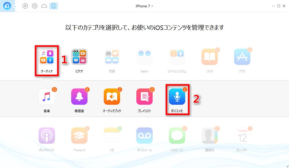 ステップ2、iPhone 7のボイスメモに入る